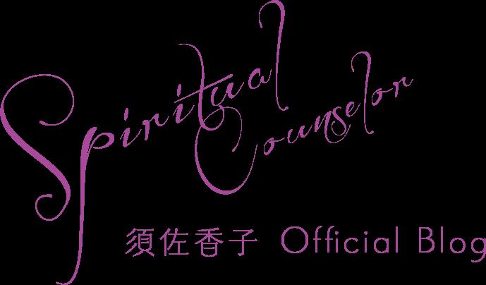 スピリチュアルカウンセラー須佐香子オフィシャルブログ